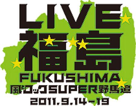 福山雅治、亀田誠治、植村花菜が、福島復興支援フェス「LIVE福島」に出演決定!