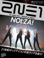 2NE1の初日本ツアーを完全ドキュメント!