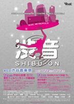 渋谷が音楽一色に染まる『渋谷音楽祭』まもなく開催!