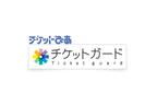 日本初のチケットにかける保険「チケットガード」が対象エリア拡大