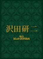 沢田研二、『夜のヒットスタジオ』DVDついに実現!