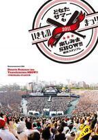 いきものがかり史上最大規模のスタジアムライブがDVD化