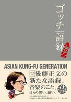 アジカンのフロントマン・後藤正文が新著『ゴッチ語録AtoZ』を発売
