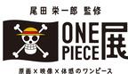 尾田栄一郎監修「ONE PIECE展」、来春開催決定!