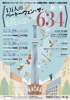 """東京スカイツリーオープン記念コンサートは""""ベートーヴェン・ザ・634"""""""