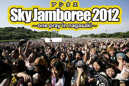 長崎の夏到来!! 「Sky Jamboree 2012」出演者9組発表
