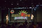 ニコニコ超会議の赤字額発表。そして来年の開催計画と超会議の町版、開催発表