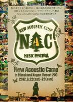 New Acoustic Camp 2012、日割り発表。名物、フォークダンスや太極拳(?)も