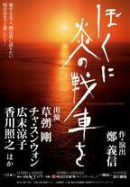 草なぎ剛、広末涼子、香川照之、チャ・スンウォンが共演の舞台、日本と韓国で上演が決定!