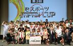 第3回 eスポーツ JAPAN CUPで、千葉県代表e-DOGS Chibaが初優勝