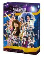 SKE48のガイシホール単独ライブがDVD化!