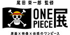 東京で51万人を動員。人気の『ONE PIECE展』が11月より大阪で開催