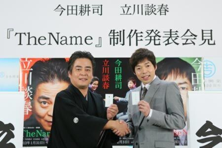 今田耕司と立川談春が鈴木おさむの新作で舞台初共演