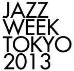 都会のど真ん中でジャズを。JAZZ WEEK TOKYO 2013開催決定