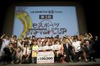 コンピューターゲーム日本一を競うチーム対抗戦、来年1月開催