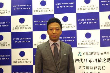 市川猿之助が京都・春秋座の芸術監督に就任。「有名人をいっぱい呼びたい」と意欲