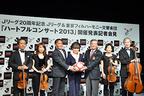 Jリーグ20周年記念コンサートが開催決定! 黒柳徹子、川淵キャプテンが出演