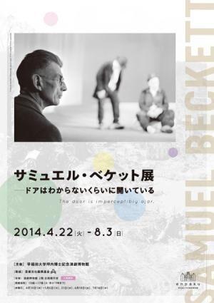 「戦争と不条理劇」4月にベケット展を開催