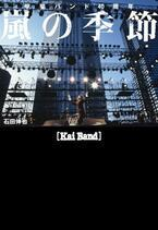 甲斐バンド40周年記念本発刊&ツアースタート