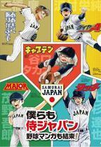 日本シリーズ残席わずか! 日米野球に特典も!!