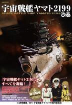 『宇宙戦艦ヤマト2199ぴあ』が発売決定!