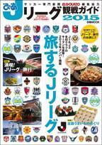 Jリーグ観戦&アウェー旅のお供にマストな一冊!