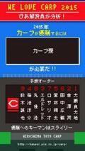 広島東洋カープ優勝への妄想ストーリーを大募集!