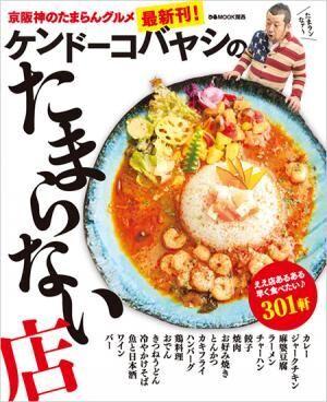 ケンコバのグルメ本最新刊発売&記念イベント開催!