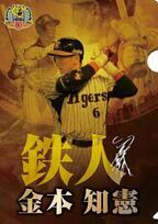タイガース球団創設80周年記念「金本知憲デー」開催