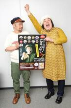 大阪カレーブームに迫るケンコバ本発刊イベント開催