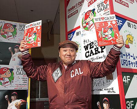 山本圭壱と山内泰幸が広島市内でカープ語り