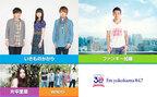 FMヨコハマ30周年記念ライブにファンキー加藤