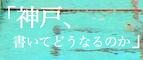 安田謙一新刊『神戸、書いてどうなるのか』発売!