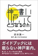 安田謙一の神戸エッセイ発売&イベント開催決定!