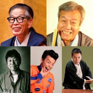 上段左から、三遊亭円丈、林家しん平。下段左から、ダンカン、清水宏、神田松之丞