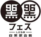 松崎しげる主催「黒フェス」にももクロ、民生ら