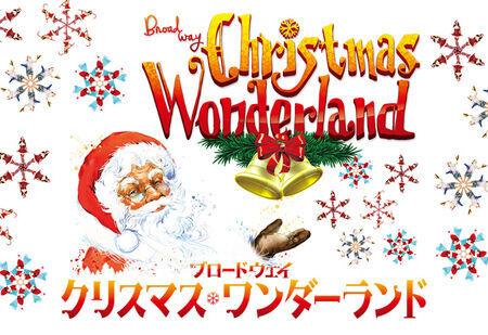 ブロードウェイ クリスマス・ワンダーランド