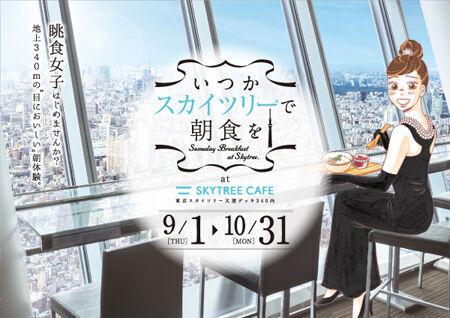 (C)マキヒロチ 2012/新潮社(C)TOKYO-SKYTREE
