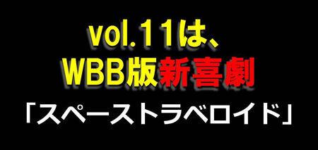 WBB vol.11『スペーストラベロイド』
