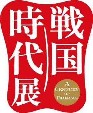 「戦国時代展 -A Century of Dreams-」