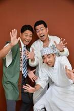 宅間孝行×永井大×柄本時生が意気込む春のコメディ祭