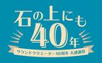 サンクリ40周年ライブ豪華ラインナップ第1弾が発表