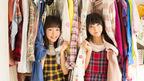 everying!の木戸衣吹、山崎エリイがデビューのきっかけとなった写真を公開!