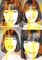 中村 中、10周年の締め括りは「ステージの上で生ききる」ライブ