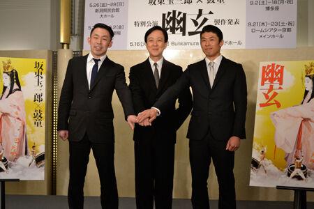 会見より。左から、石塚充、坂東玉三郎、中込健太