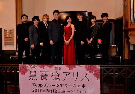 舞台『黒薔薇アリス』制作発表の模様