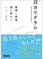 「貸し借り」にまつわる多様な魅力を紹介する1冊が発売に!