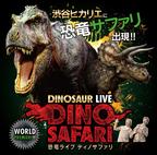 今年のGWは「恐竜サファリ」をリアル体験