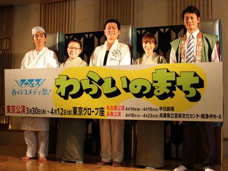 会見より。左から、柄本時生、柴田理恵、宅間孝行、鈴木杏樹、永井大