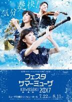 夏のクラシックは川崎が熱い!サマーミューザ開催